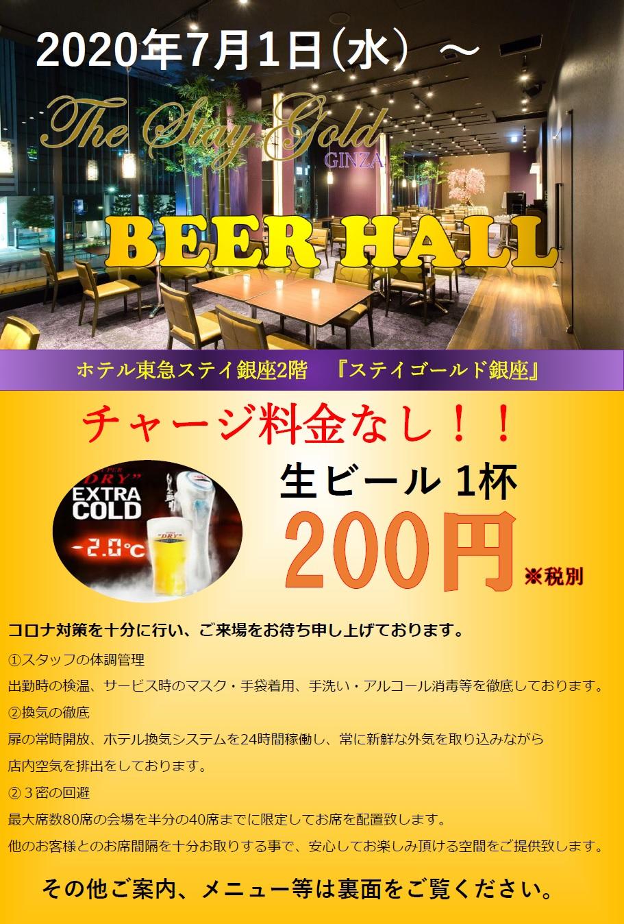 ☆ビール1杯200円、チャージ料金なし☆ 期間限定ビアホールオープン